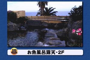 お魚風呂露天2F
