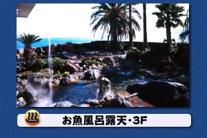 お魚風呂露天3F